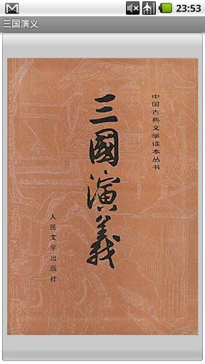 國文作業:三國演義讀後心得| 幸福