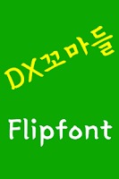 Screenshot of DXLittlePeople Korean FlipFont