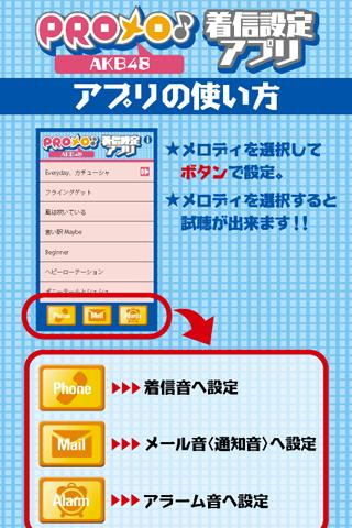 PROメロ♪AKB48着信設定アプリ