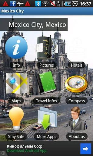 メキシコシティ旅行ガイド