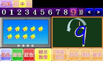 Screenshot of 數字小學堂