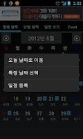 Screenshot of 스마트 음력 달력