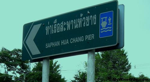 This way to Saphan Hua Chang Pier