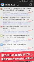 Screenshot of 暇つぶしニュース! 面白いネット記事まとめ