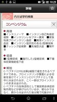 Screenshot of BML検査案内