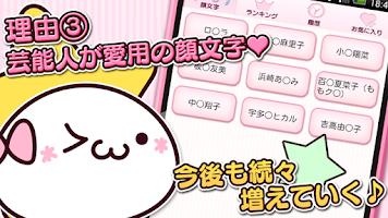 Screenshot of かわいい!顔文字9000+(無料かおもじアプリ)