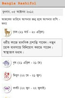 Screenshot of Bangla Rashifol
