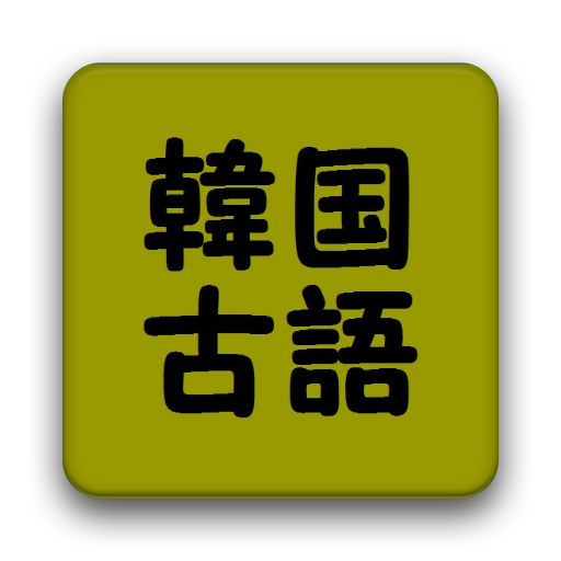 韓国古語 時代劇頻出99語 LOGO-APP點子