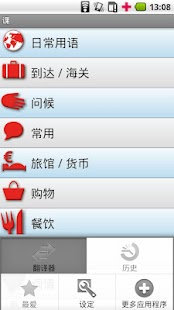 Chinese - Portuguese (Brazil) - screenshot