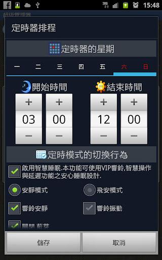 免費下載工具APP|Super Manager - Auto Schedule app開箱文|APP開箱王