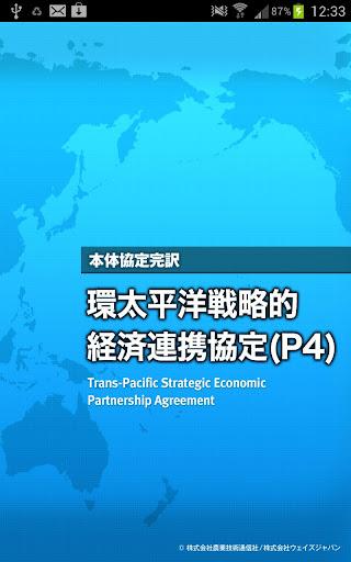 【本体協定完訳】環太平洋戦略的経済連携協定(P4)