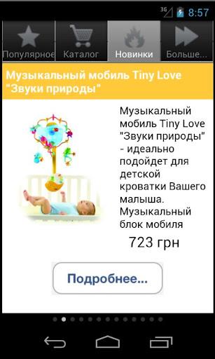 玩購物App|BabyPro免費|APP試玩