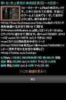 Screenshot of ニコニコ動画ランキング