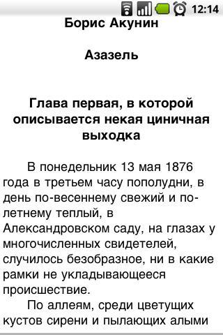 Б. Акунин. Азазель