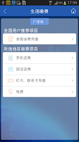 Screenshot of 中国建设银行