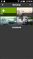 Screenshot of 图兜-生活摄影分享