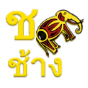 Learn Thai Alphabet Pro icon