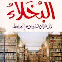 Al-Bukhala Free ﺍﻟﺒﺨﻼء icon