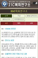 Screenshot of 21C목회연구소