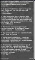 Screenshot of ТОП 300 цитат известных людей.