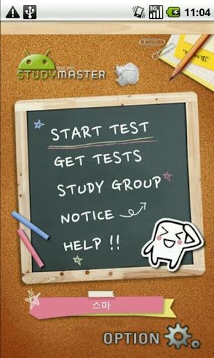 【免費教育App】StudyMaster old version-APP點子