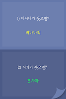 Screenshot of 넌센스 Quiz
