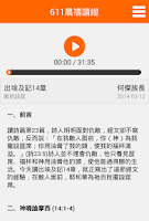 Screenshot of 611晨禱讀經