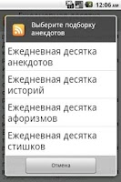 Screenshot of Анекдот на Android