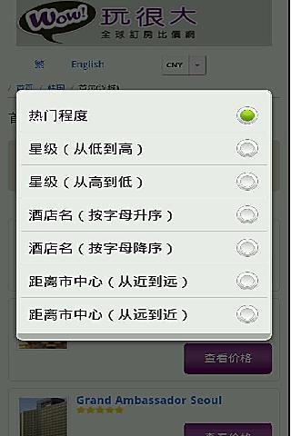 玩免費旅遊APP|下載玩很大中國澳門全球訂房住宿比價網飯店預訂酒店旅館機票旅遊 app不用錢|硬是要APP