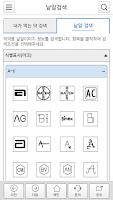 Screenshot of 건강정보