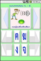 Screenshot of ThaiKids พัฒนาทักษะเด็กไทย