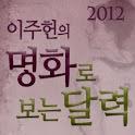 2012이주헌의명화로보는달력