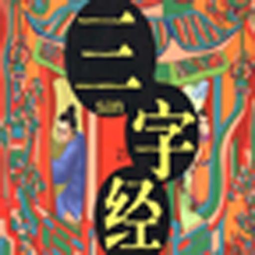 幼儿三字经 書籍 App LOGO-APP試玩