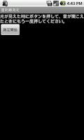 Screenshot of 雷距離測定