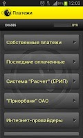 Screenshot of Приорбанк