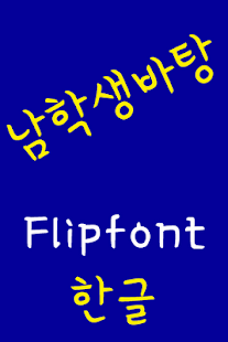 MN nhsbt™ Korean Flipfont - screenshot