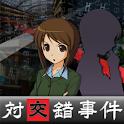 探偵・癸生川凌介事件譚6 対交錯事件 icon