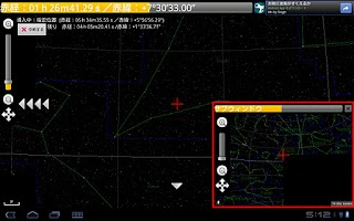 Screenshot of TeleSkyMapBT