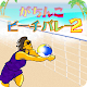 Gachinko beach volleyball 2
