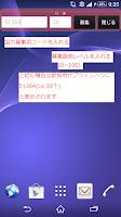 Screenshot of 白猫協力者募集ツール