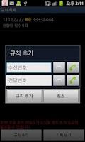 Screenshot of SMS Forward