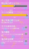Screenshot of ママでちゅよ~
