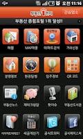 Screenshot of 부동산1번지 부동산정보 서비스