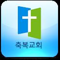 축복교회 icon