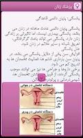 Screenshot of پزشک زنان Farsi Gynecologist