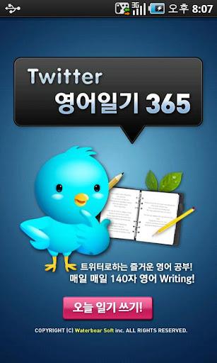 트위터 영어일기 365