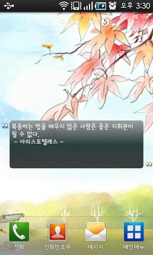 BusinessQuote[Korean]
