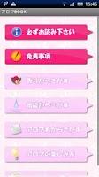 Screenshot of アロマBOOK