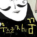 러시아 고전산책 01 우스운 자의 꿈(tablet) icon