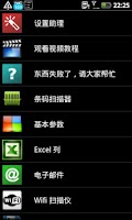 Screenshot of 条码扫描器 + 产品库存 + Excel 数据库